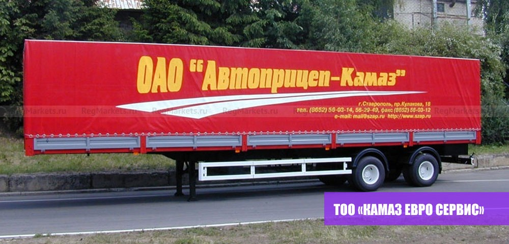 полуприцеп СЗАП-9340-021