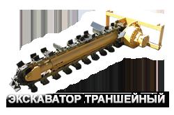 Экскаватор траншейный