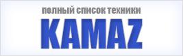 Полный список техники КАМАЗ